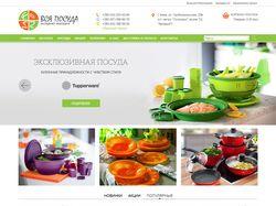 Разработка интернет-магазина посуды