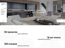 """Дизайн лендинга для фирмы """"дизайн интерьеров"""""""