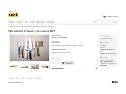 Интернет-магазин дизайнерского интерьерного декора