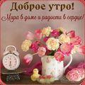 Герда Иванова
