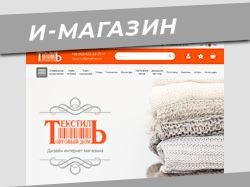 Дизайн интернет магазина. Оптовый склад текстиля