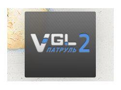 VGL Патруль - система контроля персонала