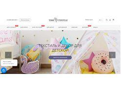 Интернет-магазин текстиля