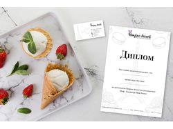 Диплом и визитка Bonjour dessert