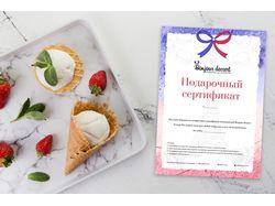 Сертификат Bonjour dessert