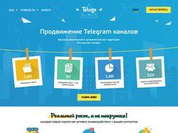 Главная страница Telega