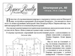 Дизайн макета рекламы элитной квартиры 2