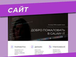 Корпоративный сайт для IT-компании