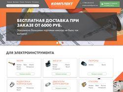 Комплект запчасти / Интернет-магазин