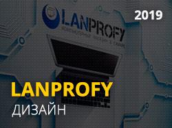 Lanprofy