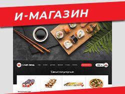 Интернет магазин японской кухни. Экспресс-дизайн