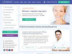Сайт стоматологии на Wordpress