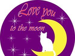"""Разработка принта """"Я люблю тебя до луны и обратно"""""""