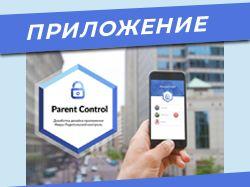Дизайн приложения по родительскому контролю