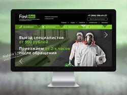 Корпоративный сайт - Уничтожение вредителей