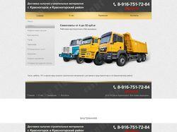 Сайт_сыпучие стройматериалы