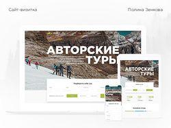 Дизайн-макет для  туристической фирмы «АВАТАР-ТУР»