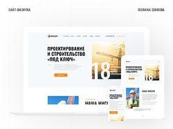 Дизайн-макет для строительной компании «СОЗИДАНТ»