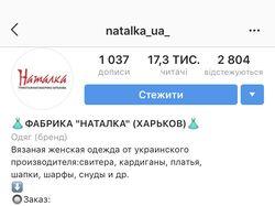 Рекламная кампания в Facebook, Instagram(Одежда)