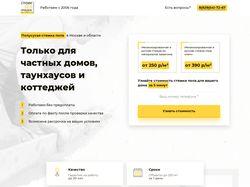 Маркетинг + Лендинг. Строительная компания.