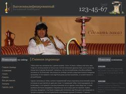Сайт-визитка. Кальянный кейтеринг