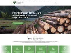 Национальная ассоциация  лесопромышленников