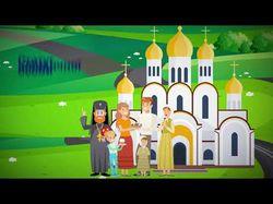 Ролик в защиту храмов УПЦ на Украине