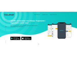 Верстка, интеграция WP - taximer.com.ua