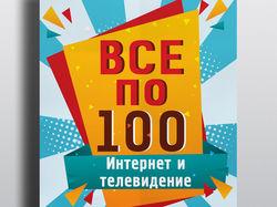 """Баннеры для интернет провайдера (""""Все по 100"""")"""