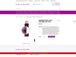 Интернет-магазин элитного парфюма