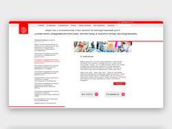 Разработка дизайна для корпоративного сайта
