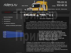 Дизайн сайта компании грузоперевозок