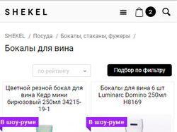 Разработка интернет магазина Shekel.com.ua с нуля