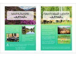 Листовка для Алтайского маральника