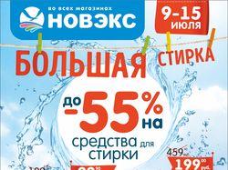 Плакат акции