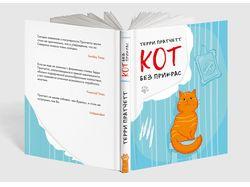 Оформление книжной обложки, иллюстрации