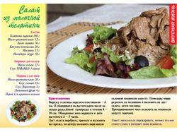 Кулинарный буклет для ристорана