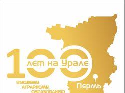 """Логотип """"100 лет аграрному образованию на Урале"""""""