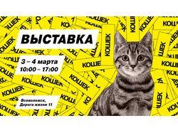 Выставка кошек. Формат А4.