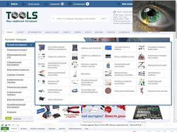 Наполнение интернет-магазина TOOLS