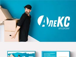 """Разработка логотипа для аутсорсинг компании """"Алекс"""