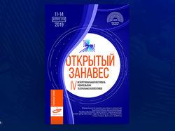 "Каталог фестиваля ""Открытый занавес"""