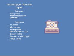 Фотостудия в Екатеринбурге