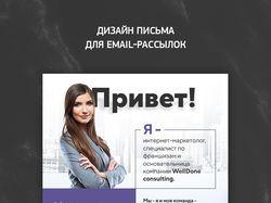 Дизайн письма для email рассылки
