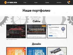 Портфолио Digital агентства CyberSun