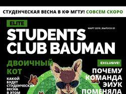 Журнал - пригласительное на студенческую весну