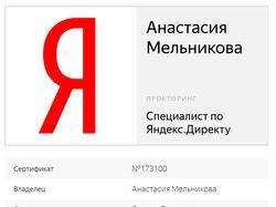 Сертификаты Google Реклама и Яндекс Директ