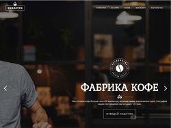 Разработка сайта для кофейни.