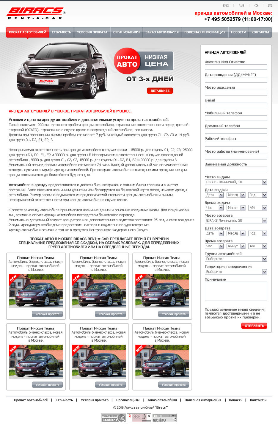 аренда авто в москве на месяц летних
