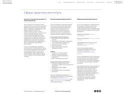 Информационный сайт-блог Института Юриспруденции